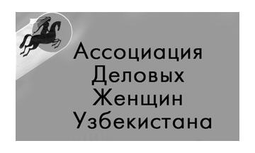 Ассоциация Деловых женщин Узбекистана